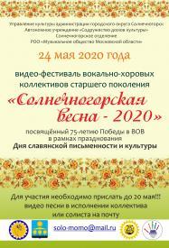Солнечногорская весна - 2020